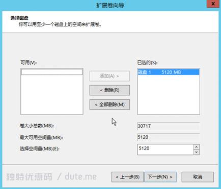磁盘管理:选择扩展磁盘