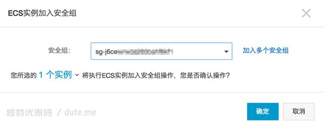 ECS 实例加入安全组