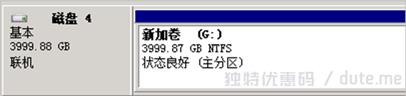Windows 2008:分区格式化完成(已联机且状态良好)
