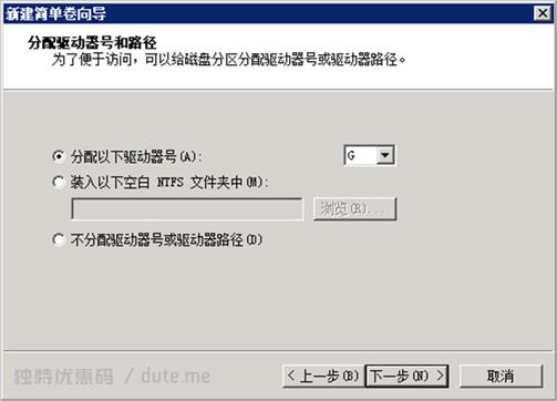 Windows 2008:分配驱动器号和路径