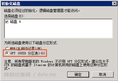 Windows 2008:初始化磁盘
