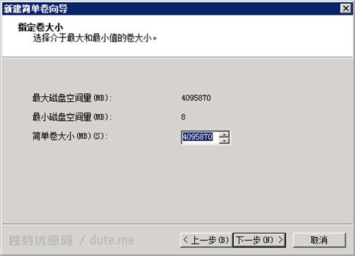 Windows 2008:指定卷大小