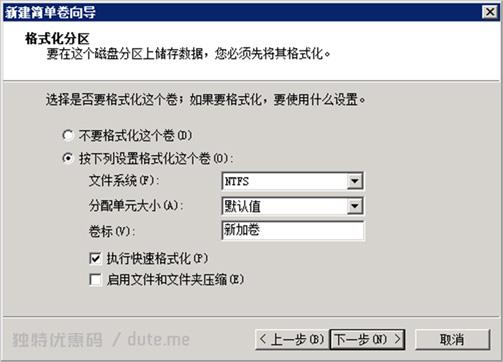 Windows 2008:格式化分区