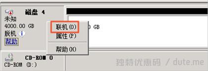 Windows 磁盘联机操作