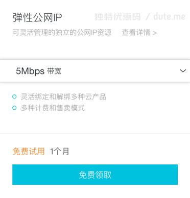 阿里云弹性公网 IP 免费领取