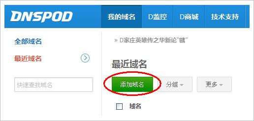 DNSPOD【添加域名】按钮