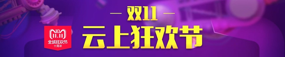 阿里云双11 - 云上狂欢节