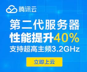 腾讯云第二代服务器性能提升40%