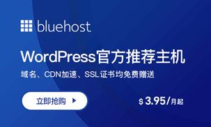 WordPress官方推荐主机,$3.95/月起
