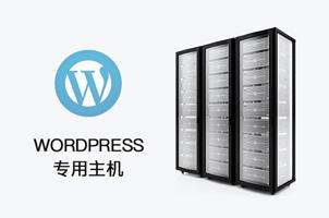 WordPress博客专用主机
